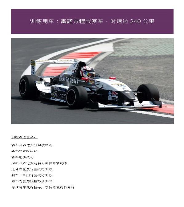 formula-tarning-02