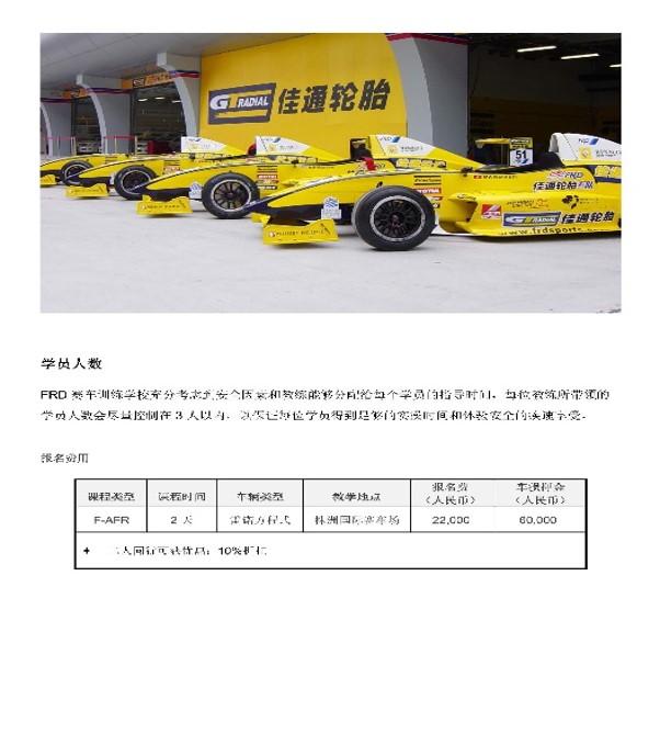 formula-tarning-03